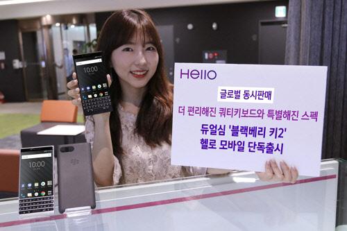 번호 2개 듀얼유심폰 '블랙베리 키2'… 지문인식·보안기능까지